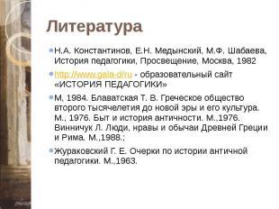 Литература Н.А. Константинов, Е.Н. Медынский, М.Ф. Шабаева, История педагогики,