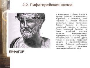 2.2. Пифагорейская школа ПИФАГОР