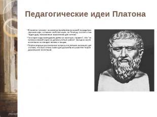 Педагогические идеи Платона В понятие «учение» он включал приобретение знаний по