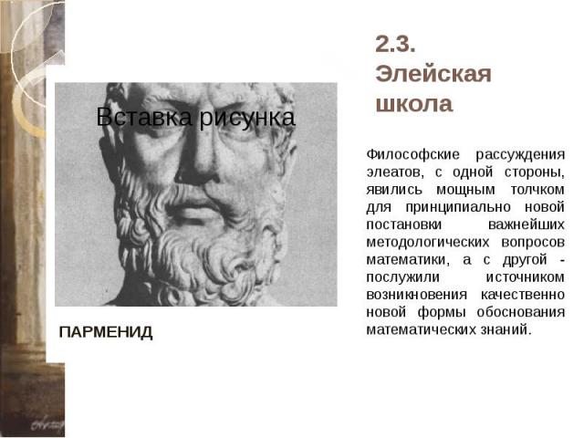 2.3. Элейская школа ПАРМЕНИД