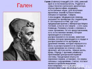 Гален (Galenus) Клавдий (129–199), римский врач и естествоиспытатель. Родился в