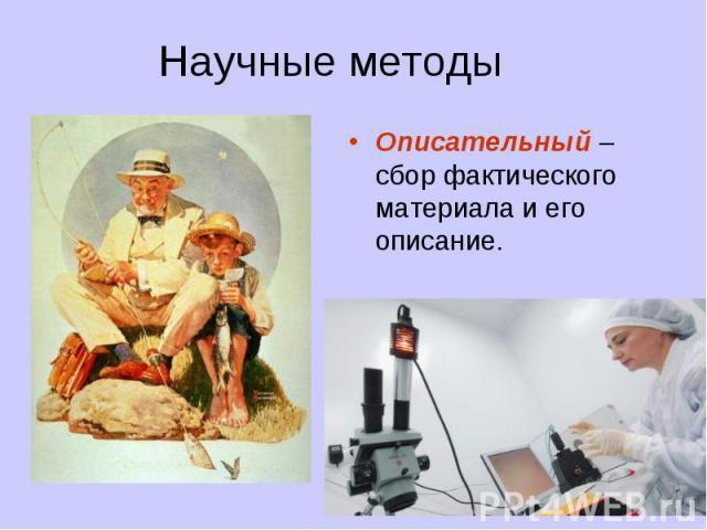 Описательный – сбор фактического материала и его описание. Описательный – сбор фактического материала и его описание.