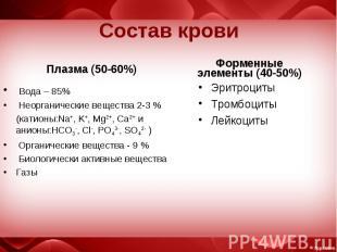 Плазма (50-60%)