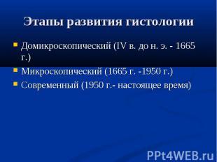 Домикроскопический (IV в. до н. э. - 1665 г.) Домикроскопический (IV в. до н. э.