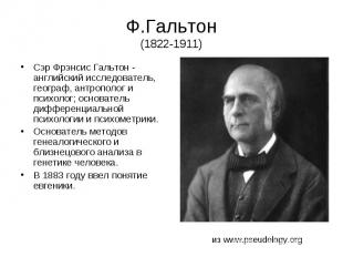Ф.Гальтон (1822-1911) Сэр Фрэнсис Гальтон - английский исследователь, географ, а