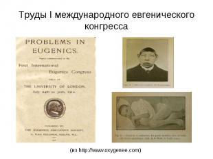 Труды I международного евгенического конгресса