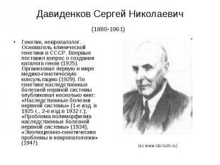 Давиденков Сергей Николаевич (1880-1961) Генетик, невропатолог. Основатель клини