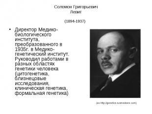 Соломон Григорьевич Левит (1894-1937) Директор Медико-биологического института,