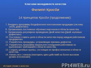 14 принципов Кросби (продолжение): 14 принципов Кросби (продолжение): 7. Внедрит
