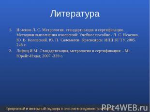 Исаенко Л. С. Метрология, стандартизация и сертификация. Методики выполнения изм