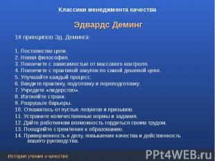 14 принципов Эд. Деминга: 14 принципов Эд. Деминга: 1. Постоянство цели. 2. Нова