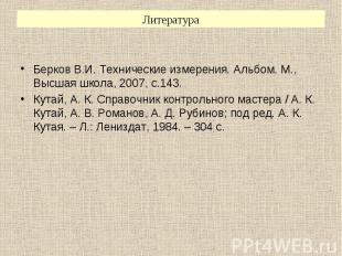 Берков В.И. Технические измерения. Альбом. М., Высшая школа, 2007, с.143. Берков