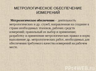 Метрологическое обеспечение - деятельность метрологических и др. служб, направле