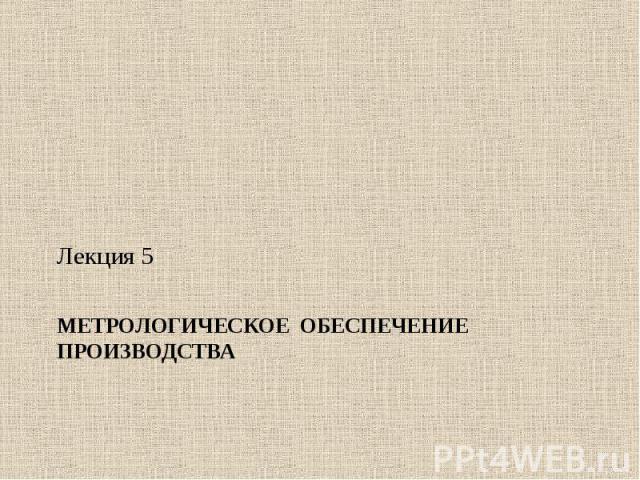 Лекция 5 Лекция 5