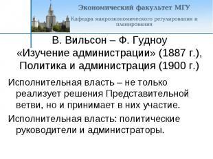 В. Вильсон – Ф. Гудноу «Изучение администрации» (1887 г.), Политика и администра