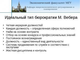 Идеальный тип бюрократии М. Вебера Четкая иерархия должностей Каждая должность –