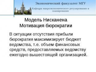 Модель Нисканена Мотивация бюрократии В ситуации отсутствия прибыли бюрократия м