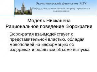 Модель Нисканена Рациональное поведение бюрократии Бюрократия взаимодействует с
