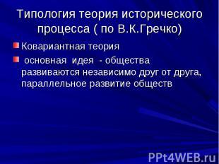 Типология теория исторического процесса ( по В.К.Гречко) Ковариантная теория осн