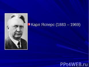 Карл Ясперс (1883 – 1969)