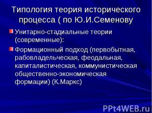 Типология теория исторического процесса ( по Ю.И.Семенову Унитарно-стадиальные т
