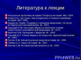 Литература к лекции Актуальные проблемы истории // Вопросы истории. №6.-1994. Ал