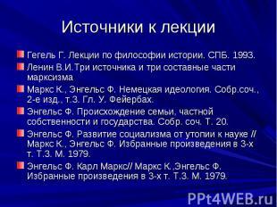 Источники к лекции Гегель Г. Лекции по философии истории. СПБ. 1993. Ленин В.И.Т