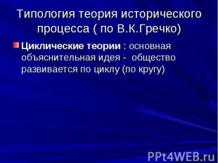 Типология теория исторического процесса ( по В.К.Гречко) Циклические теории : ос