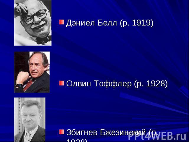 Дэниел Белл (р. 1919) Олвин Тоффлер (р. 1928) Збигнев Бжезинский (р. 1928)
