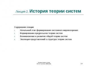 Содержание лекции: Содержание лекции: Начальный этап формирования системного мир