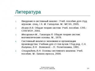 Введение в системный анализ : Учеб. пособие для студ. агроном. спец. / А. М. Гат