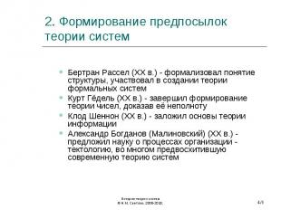 Бертран Рассел (XX в.) - формализовал понятие структуры, участвовал в создании т