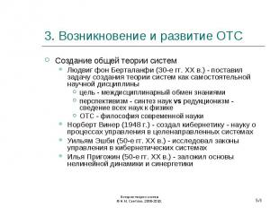 Создание общей теории систем Создание общей теории систем Людвиг фон Берталанфи