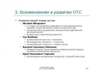 Развитие общей теории систем Развитие общей теории систем Михайло Месарович из т