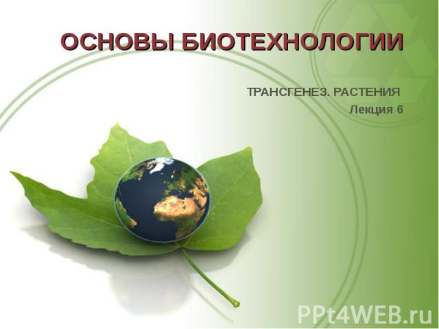 ТРАНСГЕНЕЗ. РАСТЕНИЯ ТРАНСГЕНЕЗ. РАСТЕНИЯ Лекция 6