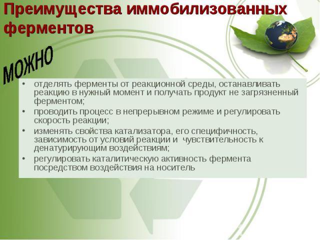 отделять ферменты от реакционной среды, останавливать реакцию в нужный момент и получать продукт не загрязненный ферментом; отделять ферменты от реакционной среды, останавливать реакцию в нужный момент и получать продукт не загрязненный ферментом; п…
