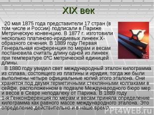 20мая 1875года представители 17стран (в том числе и России) по