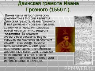 Важнейшим метрологическим документом в России является Двинская грамота Ивана Гр