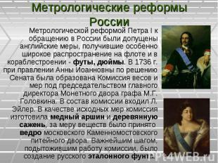 Метрологической реформой Петра I к обращению в России были допущены английские м