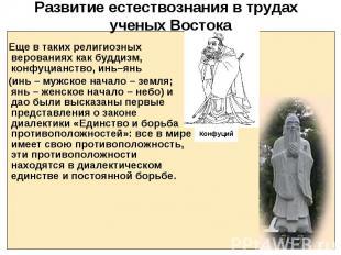 Развитие естествознания в трудах ученых Востока