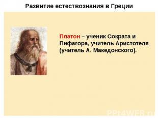 Развитие естествознания в Греции