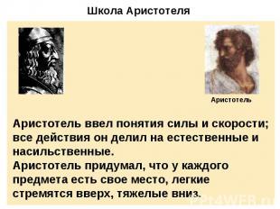 Школа Аристотеля