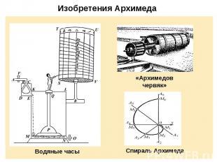Изобретения Архимеда
