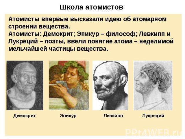 Школа атомистов