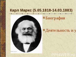 Карл Маркс (5.05.1818-14.03.1883) Биография Деятельность и учения
