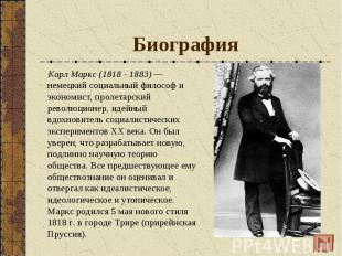 Биография Карл Маркс (1818 - 1883) — немецкий социальный философ и экономист, пр