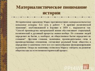 Материалистическое понимание истории Историческому идеализму Маркс противопостав