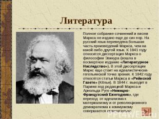 Литература Полное собрание сочинений и писем Маркса не издано еще до сих пор. На