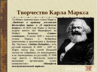 Творчество Карла Маркса Особенно замечательны статьи Маркса: «Введение в критику