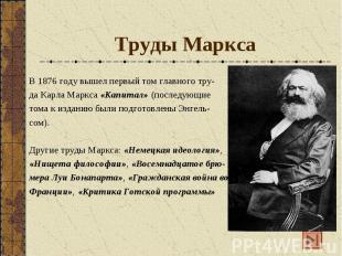 Труды Маркса В 1876 году вышел первый том главного тру- да Карла Маркса «Капитал